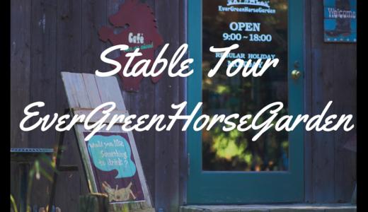 Stable Tour – Evergreen Horse Garden